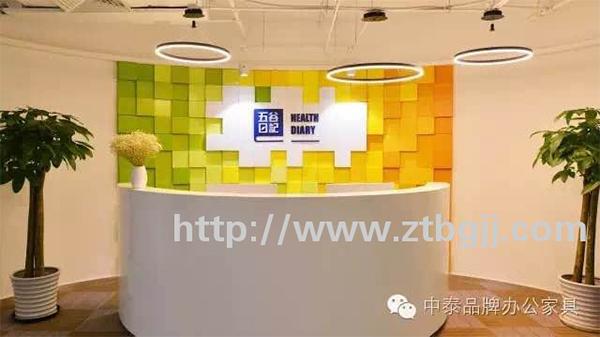 北京市五谷日记办公家具整体解决方案
