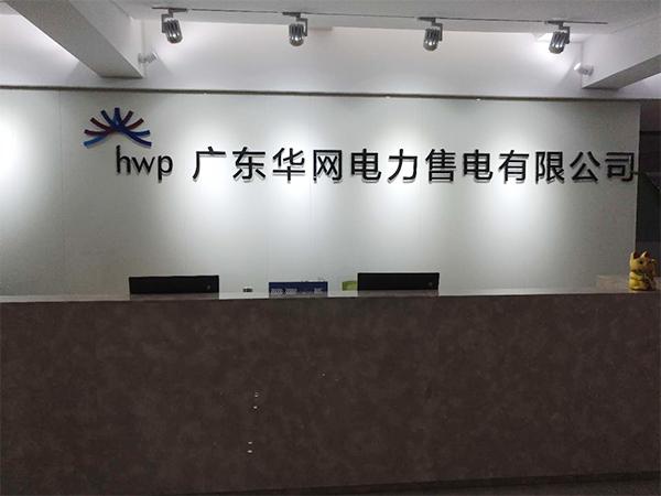 广东华网电力办公家具整体解决方案