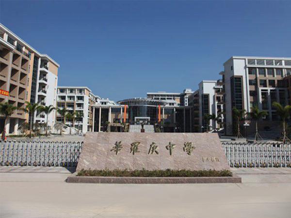惠州华罗庚中学