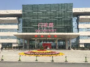 河南省人民医院阜外医院