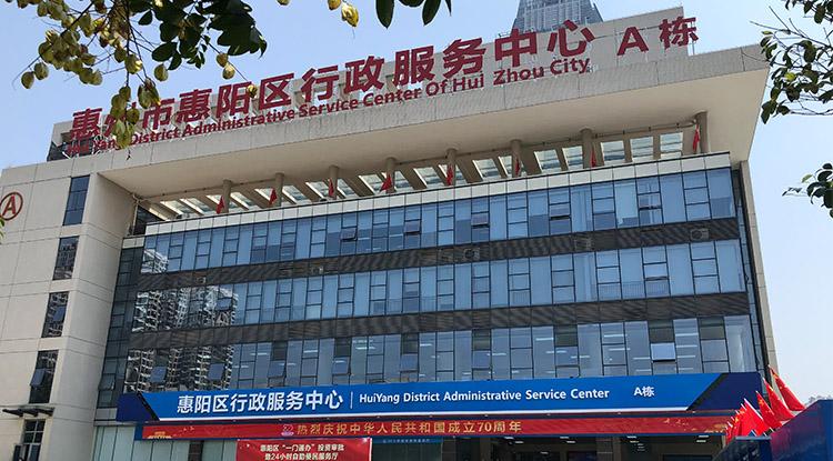 惠州市惠阳行政服务中心